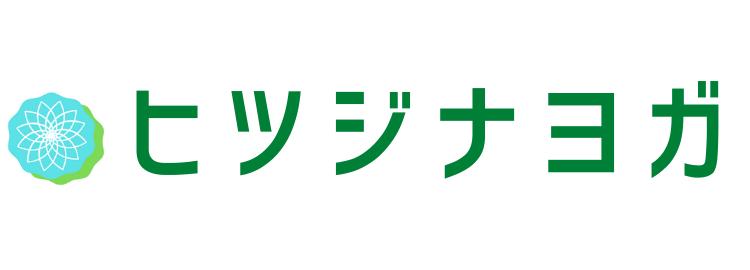 ヒツジナヨガ
